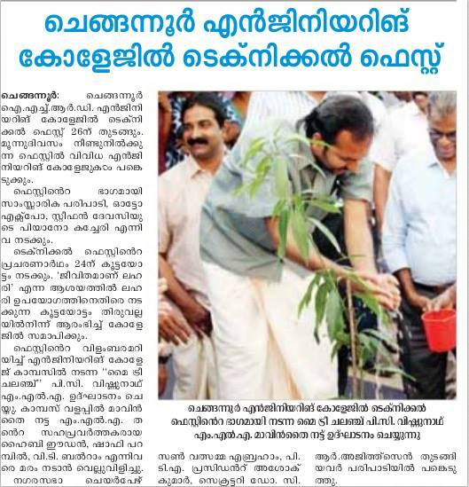 My Tree Challenge at CEC by P C Vishnunath MLA Chengannur