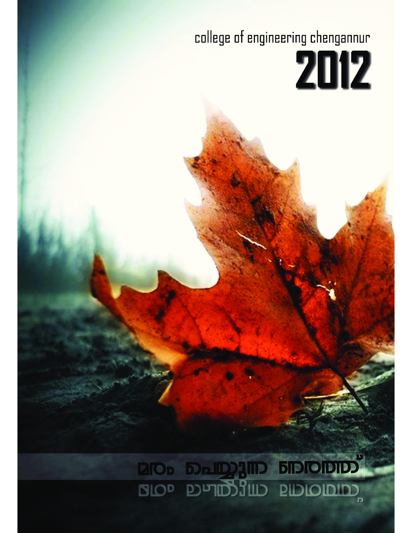 CEC Annual Magazine 2012-13 Cover