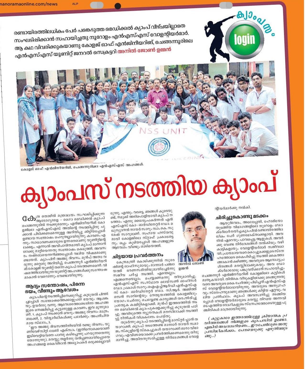 CEC NSS_News_Manorama_10-Dec-2013